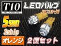 ��2�������LED�Х��T10/�����å���/5Ϣsmd/SMD��3chip5050������/���������/12V��