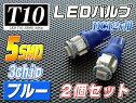 【2個入り】LEDバルブT10/ウエッジ球/5連smd/SMDは3chip5050タイプ/ブルー青色/12V用