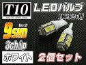 ��2�������LED�Х��T10/�����å���/9Ϣsmd/SMD��3chip5050������/Ver2/�ۥ磻����/12V��