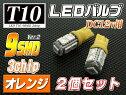��2�������LED�Х��T10/�����å���/9Ϣsmd/SMD��3chip5050������/Ver2/���������/12V��