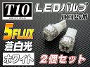 【バットベリーLEDバルブ】 T10 [品番LB5] ホンダ フリードスパイク用 H26.4〜 GB3/GB4 ポジション(車幅灯) 蒼白光 ホワイト 白 5連LED (5FLUX 5フラックス) 2個入り【ポイント消化】 2