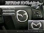 【Batberry Style】カーボン調ステアリングエンブレムシート/マツダ1/ブラック カーボン/薄型シール/CX-5 KE2AW/KE2FW/ KE5AW/KE5FW/ KEEAW/KEEFW用/[品番EM13BK]【ポイント消化】