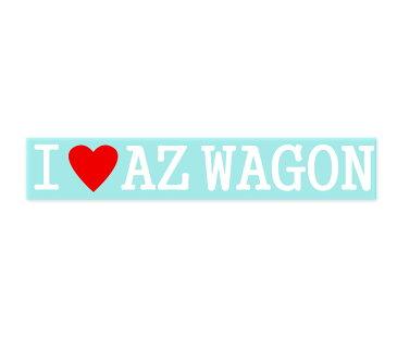 【Fproducts】アイラブステッカー/AZ WAGON/アイラブ AZワゴン【ポイント消化】
