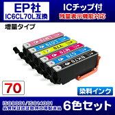 EPSON エプソンプリンターインク [IE2-set] EP-706A用 純正互換インクカートリッジ IC6CL70L互換 染料インク ICチップ付き 6色セット 増量タイプ【ポイント消化】