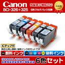 CANON キャノンプリンターインク [IC5-set] PIXUS MG6130用 純正互換インクカートリッジ BCI-326(BK/C/M/Y/GY)+BCI-325(PGBK) マルチパック 6色セット (PGBKが純正と同じ顔料インク) インクタンク ICチップ付き【ポイント消化】