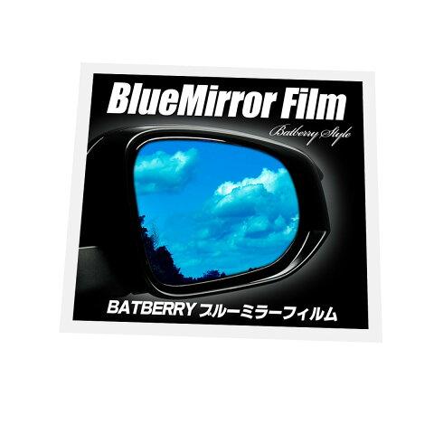 BATBERRYブルーミラーフィルム トヨタ カローラフィールダーハイブリッド 160系 中期用 左右セット【bmf-TY01】【ポイント消化】