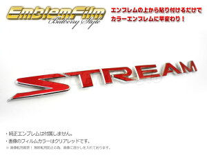 HONDA STREAM用パーツ【Batberry Style】エンブレムフィルム/ストリーム RN6〜RN9