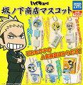 【定形外対応】ハイキュー!!坂ノ下商店マスコット全6種
