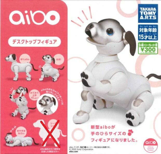 コレクション, ガチャガチャ 5!! aibo 4