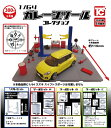 【定形外対応/5月予約】 1/64 ガレージツール コレクション 全4種セット