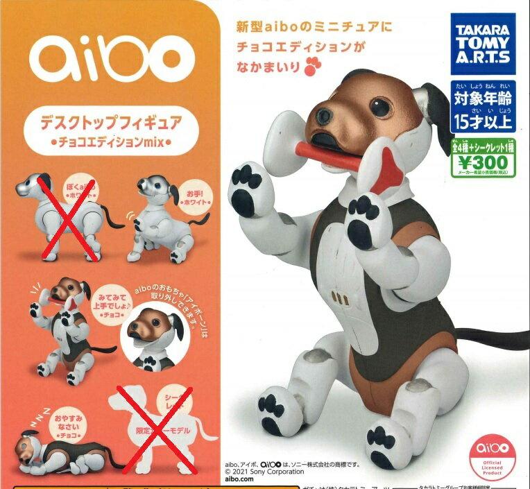 コレクション, ガチャガチャ 3 aibo mix aibo
