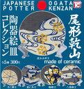【定形外対応】 尾形乾山 陶器絵皿コレクション 全5種セット