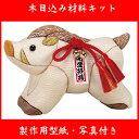 木目込み 人形 干支 材料 キット いのしし 亥【木目込み人形キット ...