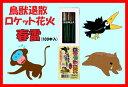 【花火・ロケット花火】鳥獣退散 春雷(100本入)中国ロケット花火の商品画像
