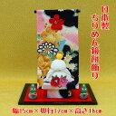 お正月飾り 置物【小 和ごころ鏡餅門松セット(几帳セット)R