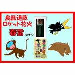 【花火・ロケット花火】鳥獣退散 春雷(100本入)