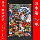 和凧 カイト【川中島】日本製 和凧/中凧 (原画 橋本禎造)T-502-705