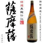 【限定品】薩摩藩25度1800ml指宿酒造