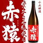 【限定品】紫芋の王様使用赤猿25度1800ml小正醸造