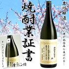 岩川醸造焼酎業証書(卒業証書)芋1.8L
