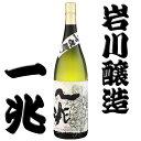 [特別限定 芋焼酎]一兆(いっちょう) 25度 1800ml 岩川醸造 薩摩焼酎 鹿児島 お酒