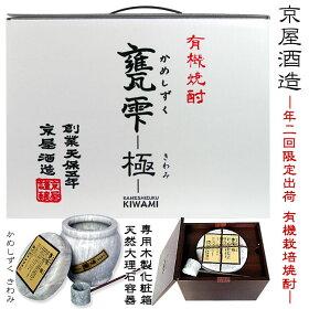【芋焼酎】【数量限定】甕雫