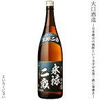【鹿児島限定】永禄二歳 25度1800ml 大口酒造