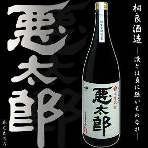 鹿児島 相良酒造 悪太郎 25度 1800ml