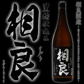 鹿児島 相良酒造 相良黒 25度 1800ml