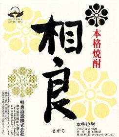 【芋焼酎相良酒造】相良(さがら)いも焼酎本格芋焼酎薩摩焼酎鹿児島焼酎焼酎お酒25度1800ml【相良酒造】