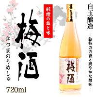 蔵元 【さ行】 白玉醸造 さつまの梅酒