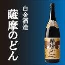 【九州限定 芋焼酎】薩摩のどん 25度 1800ml 白金酒造【薩摩焼酎】