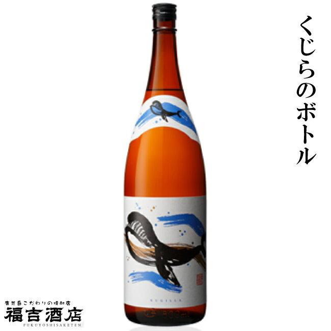 くじらのボトル 25度1.8L