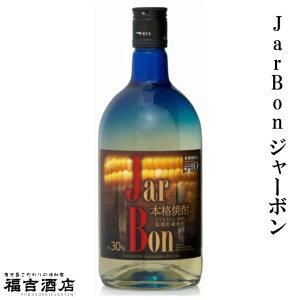 【とうもろこし焼酎 本格焼酎】JarBon ジャーボン 30度 720ml【高千穂酒造 宮崎焼酎 長期貯蔵】
