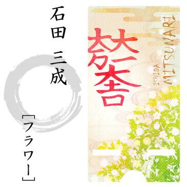 石田 三成 スマホスタンド (フラワータイプ) 戦国武将 プレゼント オリジナル (ネコポス可)