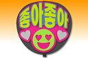 うちわ用文字【定型メッセージ 立体】【●韓● 好き好き】【ピンクバック】 コンサートうちわ 応援うちわ うちわ ライブうちわ オーダーメイド 手作り 韓国アイドル K-POP JO1 NCTSixTONES SnowMan WEST キスマイ