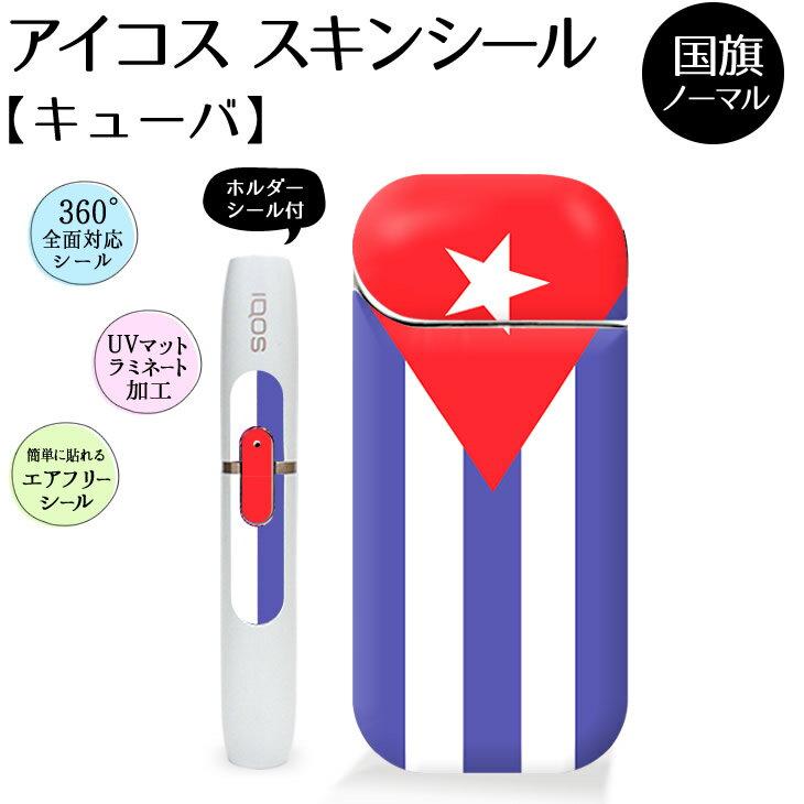 キューバ 国旗 アイコス スキンシール iQOS ステッカー シール カバー (ノーマルタイプ) オリジナル ギフト おしゃれ かっこいい 人気 アイコスシール(ネコポス可)