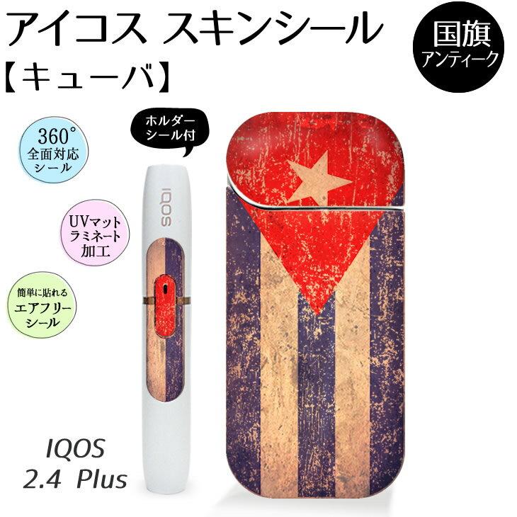 キューバ 国旗 アイコス スキンシール (2.4Plus 用 アンティークタイプ) iQOS ステッカー シール カバー オリジナル ギフト おしゃれ かっこいい 人気 アイコスシール(ネコポス可)