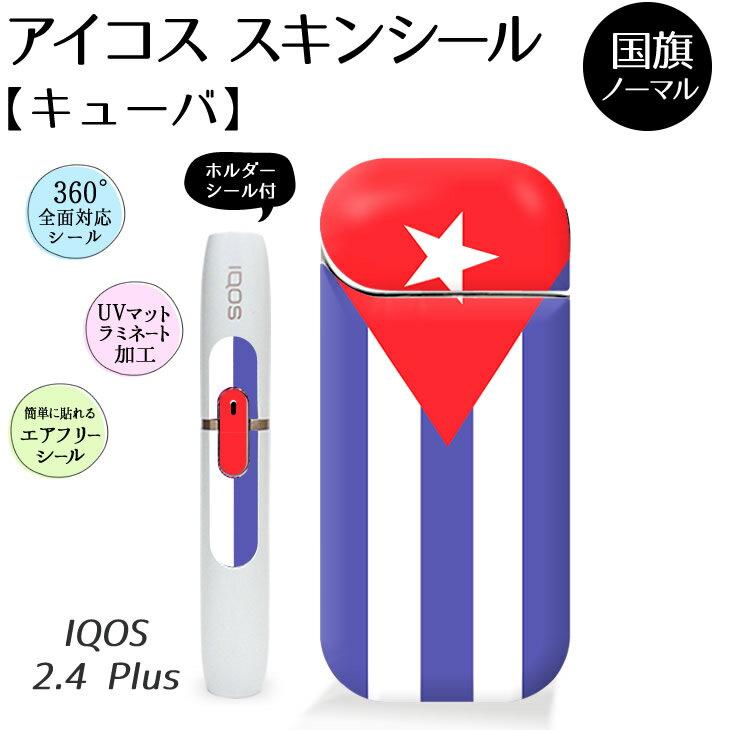 キューバ 国旗 アイコス スキンシール (2.4Plus 用 ) iQOS ステッカー シール カバー (ノーマルタイプ) オリジナル ギフト おしゃれ かっこいい 人気 アイコスシール(ネコポス可)