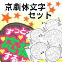 うちわ文字型紙セット 【京劇体】 ジャニーズ や 韓国アイド...