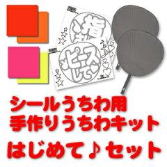 ★コンサートの応援うちわに最適★カラーが選べる★はじめての手作りうちわにシール 手作りうち...