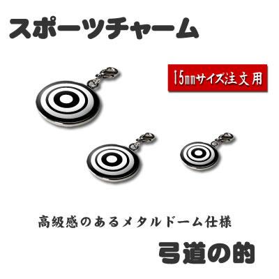 產品詳細資料,日本Yahoo代標|日本代購|日本批發-ibuy99|チャーム 弓道 的 霞的【 □ 15mm】 ミニフィギュア キーホルダー ストラップ 記念品 プレ…