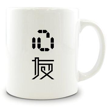 二文字漢字 マグカップ 【39】【心友】 当店 オリジナル 大きめ お揃い 食器 雑貨 和 ナチュラル 七五三【ポジティブグッズ】