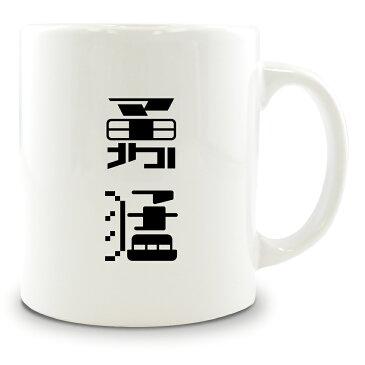二文字漢字 マグカップ 【74】【勇猛】 当店 オリジナル 大きめ お揃い 食器 雑貨 和 ナチュラル 七五三【ポジティブグッズ】