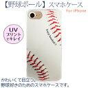 スマホケース 【 野球 ボール 】 iPhone ケース カ...