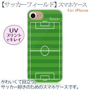 スマホケース 【 サッカー フィールド 】 iPhone ケース カバー サッカーグッズ オリジナル (ネコポス可)