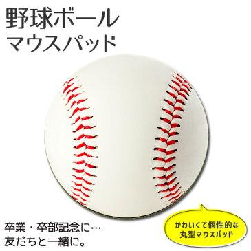 マウスパッド 【 野球 ボール 】 野球グッズ プレゼント 卒団 卒部 卒業記念 オリジナル (ネコポス可)