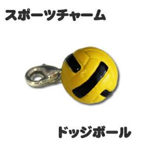 チャーム 【 ドッジボール 】 ミニフィギュア キーホルダー ストラップ 記念品 プレゼント オリジナル (ネコポス可)