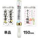 Web deco 【 キンブレシート 】 【H150】 シールタイプ単品 ペンライト (ネコポス可) 刀剣