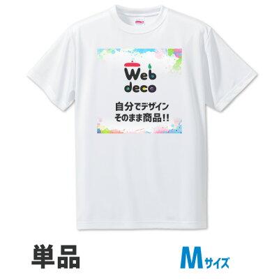Web deco 【 Tシャツ 】【 □ Mサイズ 】 単品 ウェブデコ 写真 プリント 名入れ オーダーメイド 自作 おすすめ 人気 お祝い ギフト プレゼント 部活 引退 敬老の日 スポーツ